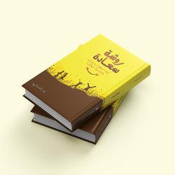 كتاب روشة سعادة