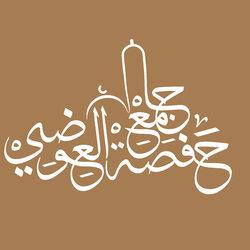 """تصميم شعار """"جامع حفصة العوضي"""""""