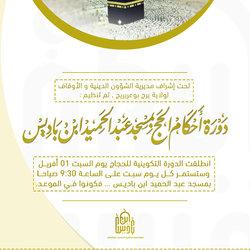 تصميم اعلان لمسجد عبد الحميد ابن باديس - الجزائر -
