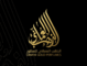 تصميم شعار شركة الذهب العماني للعطور