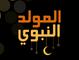 El Mawled El Nabawy Posts