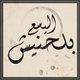 Belhenniche Al-Yasa' Calligraphy