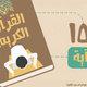 احكام سجود التلاوه -موشن جرافيك -مجموعة زاد جروب