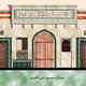 محراب مسجد-فوتوشوب