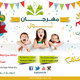 Sanabel El Salam Banners