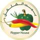 مطعم بيت الفلفل