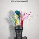 تصميمات التكنولوجيا تبحث عن فنان