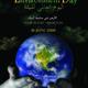 2 - تصميم ملصق يوم البيئة العالمي