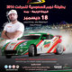 Saudi Star Drift Championship 2014