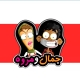 cartoon-jamal &marwa