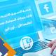 التسويق الألكتروني وإدارة حسابات السوشيال ميديا
