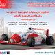 بطولة الفورمولا السعودية 2011