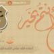 """عيد الاضحى المبارك لعام 1435 هـ لصفحة """"اذكـــــــــار"""""""