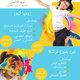 kids dance class poster