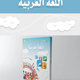Learn Arabic book for Qatar ministry of education