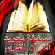 آخر تصاميمي للفلاير بالعربي