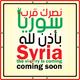 سوريا <3 <3
