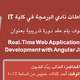 Angularjs Coursre