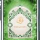 تطبيق قرآنى - مصحف كامل على هاتفك