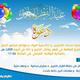 تصميم دعوة لجمعية أصدقاء الثانويين سيدي بلعباس