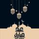 تصميم عيد الاضحى
