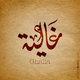 أسماء بالخط العربي