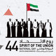 الامارات في قلب فلسطين festival