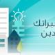 Headers For Wasael Altqnya