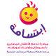ابتسامة ( شعار )