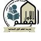 شعار مدرسة ( المعلم الاول )