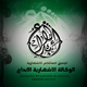 شعار الصفخة الجديد لمجموعة الابداع  تصميم الوكالة الاشهارية الابداع