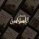 سلسلة شخصيات إسلامية