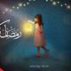 تصميم رمضان لشركة clogic dz