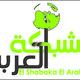 El Shabaka El Arabya Logo