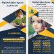 جمعية حماية الطفولة