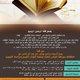 بروشور دورة قرآنية