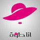 Ana Helwa Magazine/  Logo & Magazine Design