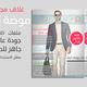 غلاف مجلة موضة الرجال