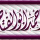 كتابة و تصميم اسم