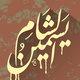 """""""يسمين الشام """""""