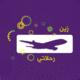 My Trips | Zain Iraq