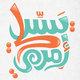 calligraphy | كاليجرافي