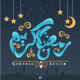 تايبوجرافي رمضان كريم