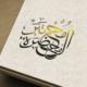 شعار محضرة المختبر