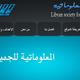 الجمعية الليبية للحاسوب والمعلوماتية