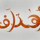 تصميم مخطوطات بالخط الحر