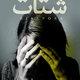 شتات - COVER BOOK
