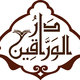 Dar Al-Warraqin logo