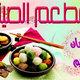 تهنئة شهر رمضان المبارك ( المطعم الصيني )