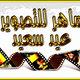 تهنئة العيد لاستوديو ( ماهر )